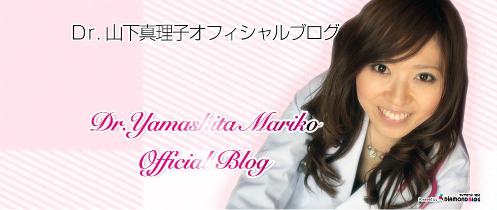 山下真理子|やましたまりこ(医師) official ブログ by ダイヤモンドブログ