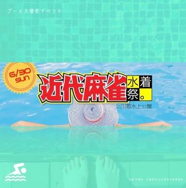 近代麻雀水着祭(四角)
