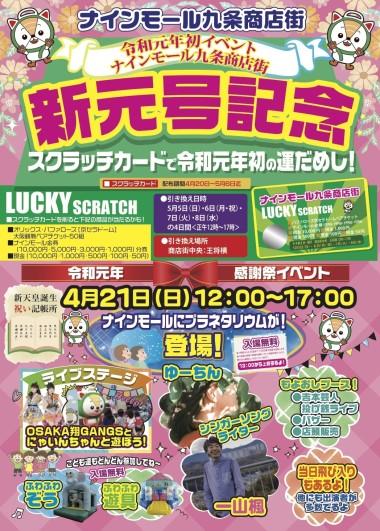 4.21九条イベントポスター