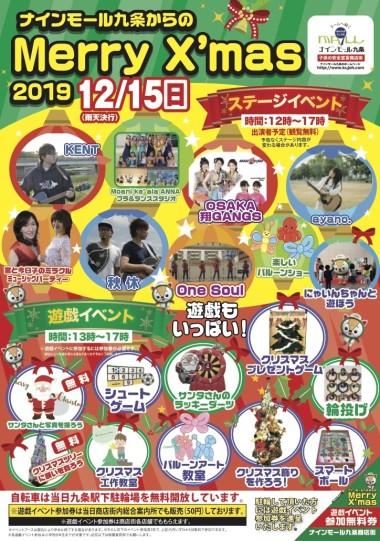 2019.九条クリスマスイベントチラシ