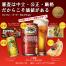 日本発の食品審査・認証制度「ジャパン・フード・セレクション」とは?