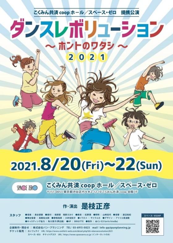 dancerevolution2021-1