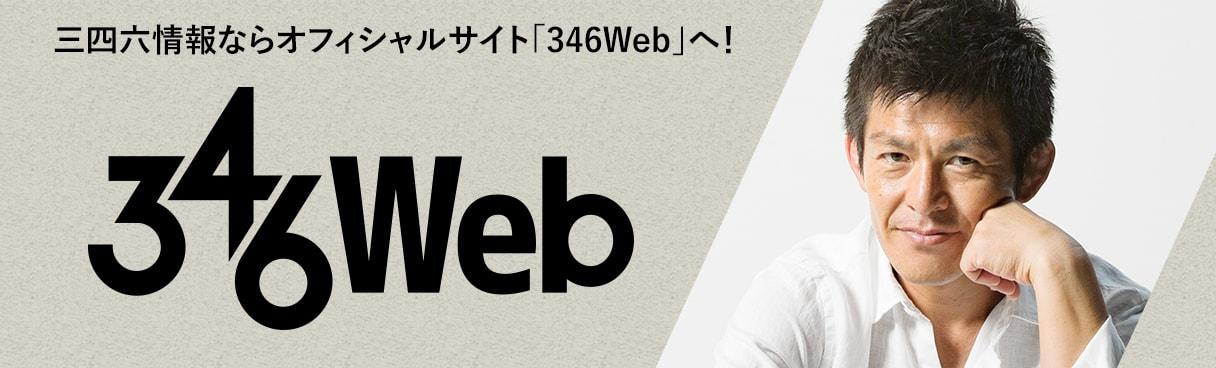 346Web