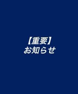 TREお知らせ