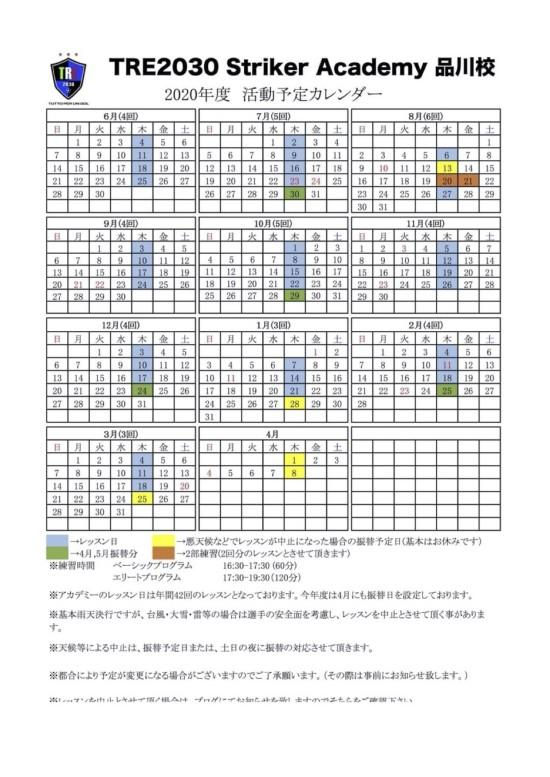 2020年品川カレンダー