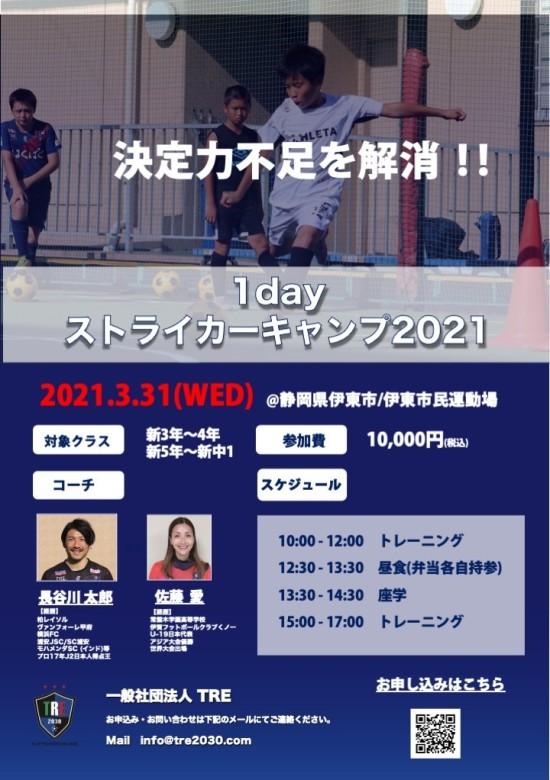 20210331クリニック(伊東)