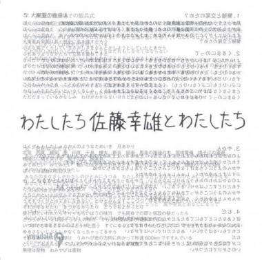 watashi01