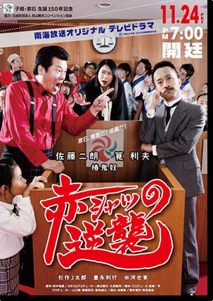 tv-akasyatsu-poster