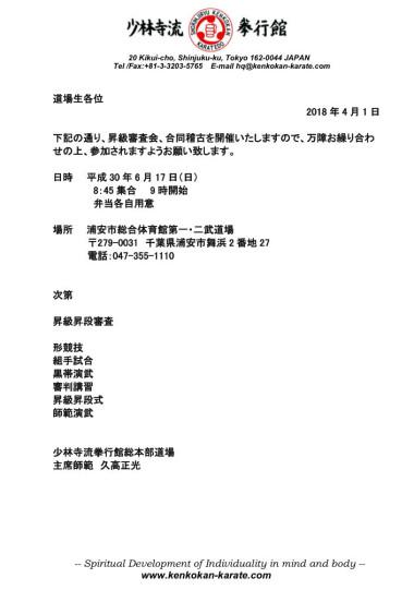Shorinjiryu grading exam 20180617 jpeg