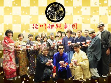 徳川姫殿劇団-1