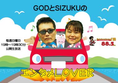 GODとSIZUKUのエンタメLOVER