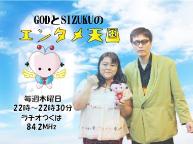 GODとSIZUKUのエンタメ天国