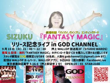 FANTASY-MAGICリリース記念ライブ