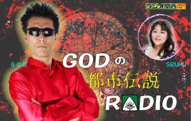 GODの都市伝説RADIO