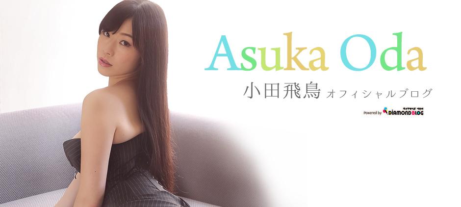小田飛鳥|おだあすか(グラビアアイドル、女優、タレント) official ブログ by ダイヤモンドブログ