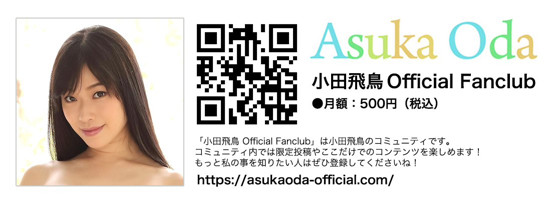 小田飛鳥 Official Fanclub