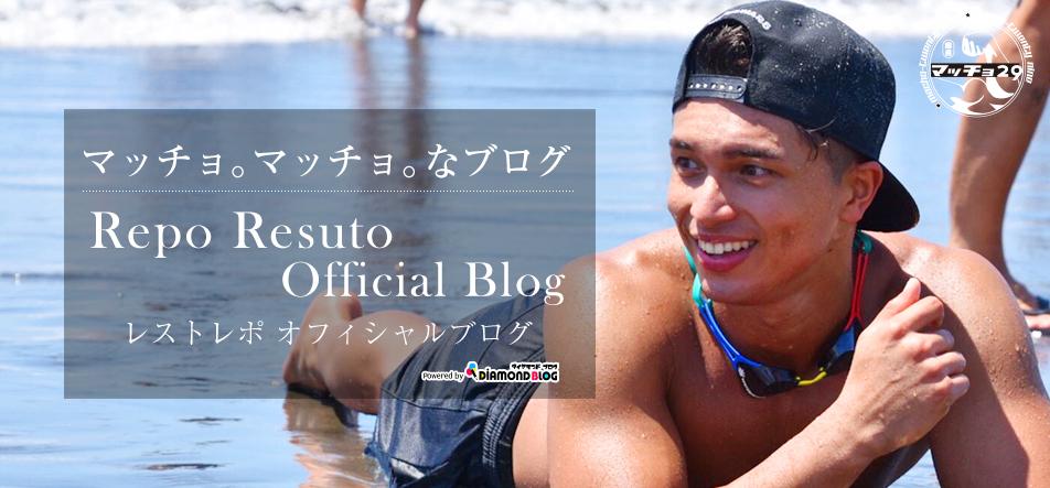 レストレポ|れすとれぽ(タレント) official ブログ by ダイヤモンドブログ