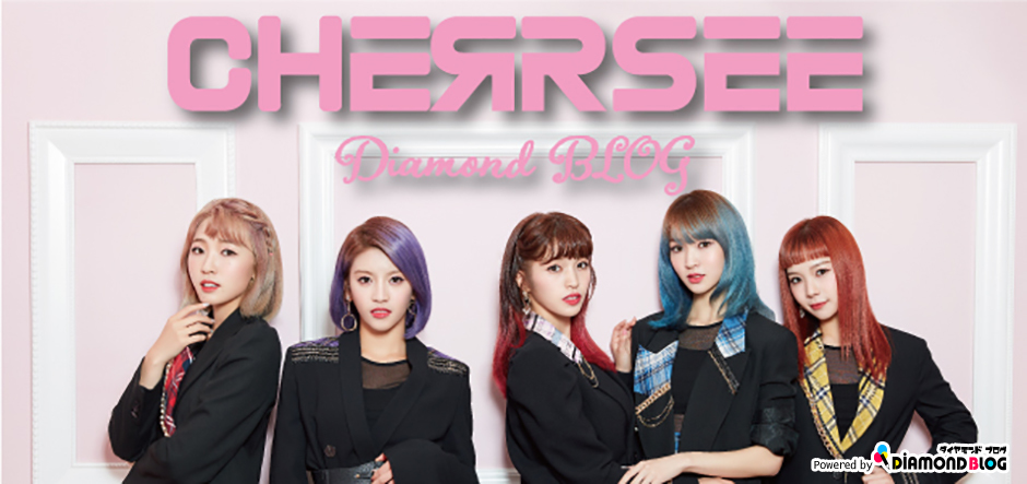 CHERRSEE チェルシー(アーティスト) official ブログ by ダイヤモンドブログ