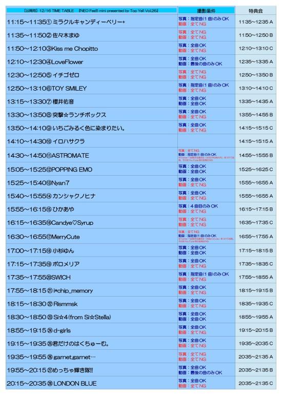 【公開用】1216タイムテーブルJPG
