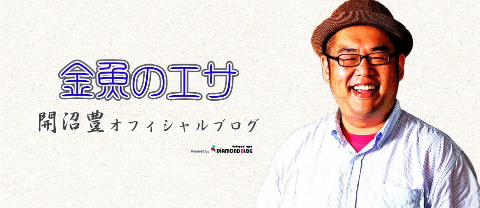 開沼 豊|かいぬまゆたか(俳優・...