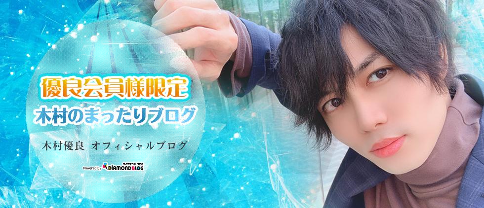 2021  1月  15 | 木村優良|きむらまさたか(俳優) official ブログ by ダイヤモンドブログ