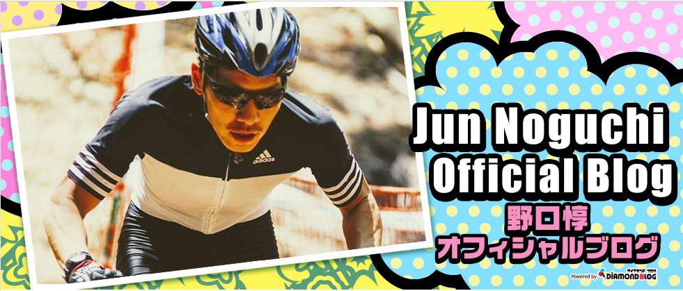 野口惇 のぐちじゅん(サイクリスト) official ブログ by ダイヤモンドブログ