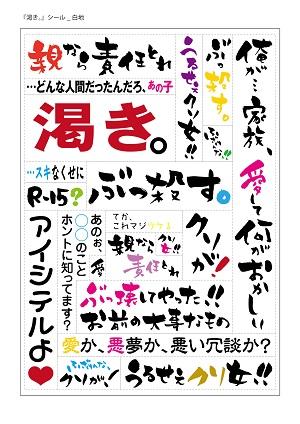 『渇き』 <br />6月27日(金)TOHOシネマズ 六本木ヒルズほか全国ロードショー