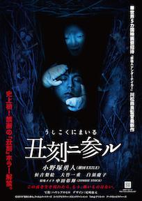 映画 『丑刻ニ参ル』 <br />2015年11月14日(土)よりユナイテッド・シネマ豊洲で1週間限定レイトショー