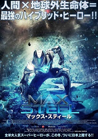映画『マックス・スティール』 <br />12/3(土)より、池袋HUMAXシネマ、ヒューマントラストシネマ渋谷にて公開