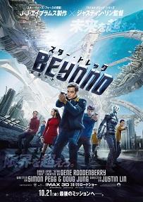 映画『スター・トレック BEYOND』 <br />10月21日(金) 全国公開