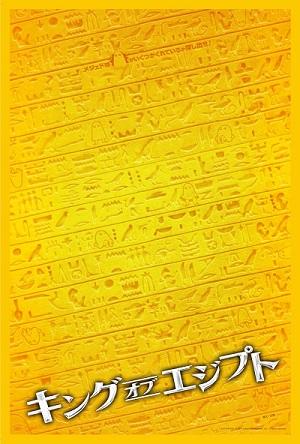 映画『キング・オブ・エジプト』 <br />9月9日(金)TOHOシネマズスカラ座ほか全国超拡大公開