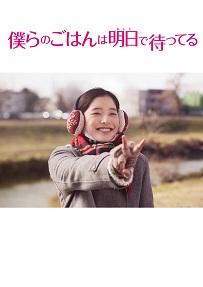 『僕らのごはんは明日で待ってる』 <br />2017年1月7日(土)TOHOシネマズ 新宿ほか全国ロードショー