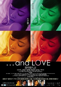 『…and LOVE』 <br />2017年3月18日(土)よりシネ・リーブル池袋レイトショーほか全国順次公開