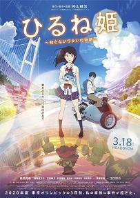 『ひるね姫 ~知らないワタシの物語~』 <br />2017年3月18日 全国ロードショー