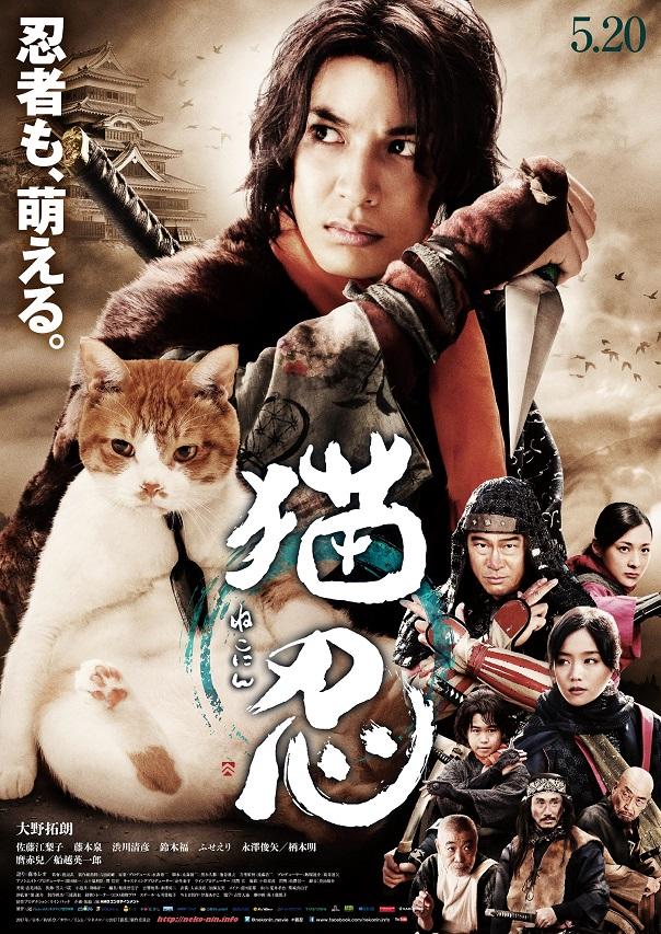 nekonin-g-poster_B2-0224