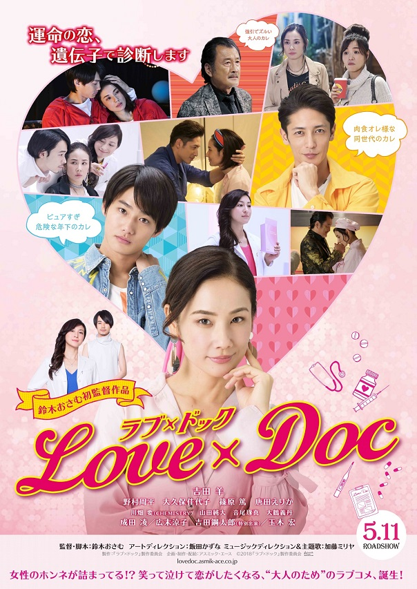 180213_lovedoc_B1poster_W728xH1030mm_final_ol