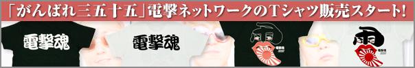 「がんばれ三五十五」電撃ネットワークのTシャツ販売スタート!