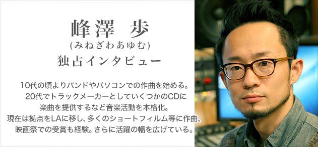 minezawa_631-293