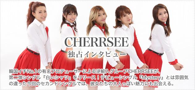 『CHERRSEE』、第二弾シングル『白いシャツ』をリリース独占インタビュー