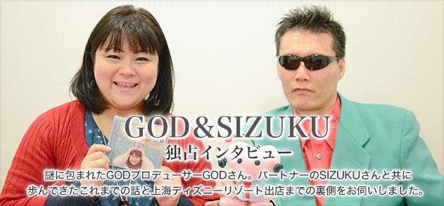 GOD&SIZUKU独占インタビュー