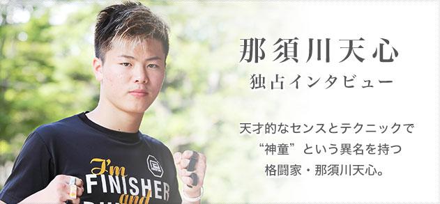 nasukawa_631-293