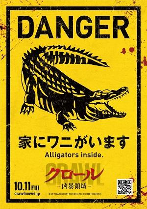 映画『クロール ―凶暴領域―』<br />10月11日(金) 究極のサバイバルスリラー、日本上陸