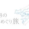 <STU48 × ココイチ>スペシャルキャンペーン【広島篇ムービー公開】STU48メンバー 甲斐心愛(かいここあ)/矢野帆夏(やのほのか)