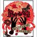 筋肉少女帯、メジャーデビュー30周年記念商品10タイトル11種をデビュー記念日前日の6月20日に一挙リリース!貴重なレア映像にメンバーによるオーディオコメンタリーも必聴!