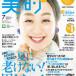 浅田真央が「美的」表紙に登場!! 7月号5月22日発売