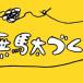 藤原麻里菜 展示イベント「ゼロからつくる無駄な部屋in台北」を初開催