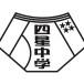 四星球 「平成30年度 四星中学校文化祭」 第一弾ゲストアーティスト発表! さらに無料エリアの設置も決定!