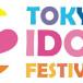 TOKYO IDOL FESTIVAL 2018(TIF2018)にBiSHの出演が決定!!セントチヒロ・チッチ「普段見られないBiSHを曝け出してると思う」
