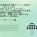 さくらしめじ発案! チケット業界初のアスキーアートチケットでサプライズ! 6 月 17 日(日)正午解禁!