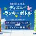Beverly が『爽健美茶&綾鷹 ディズニー>ラッキーボトル』キャンペーンでディズニーミュージック8曲を発表!!!